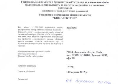 licenziya--(1)-1