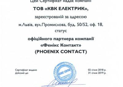 sertyfikat_feniks_kontakt